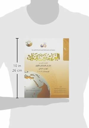 Arabic Between Your Hands Textbook: Level 1