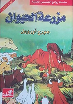 Animal Farm (Arabic-English)
