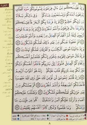Tajweed Qur'an (Whole Qur'an, Large Size)