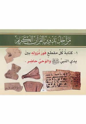 ajwid al-Musawwar (2 vol + CD ROM)