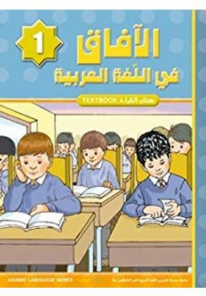Horizons in the Arabic Language Textbook Level 1 (New Edition)