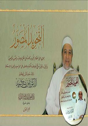 Tajwid al-Musawwar (2 vol + CD ROM)