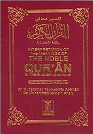 Arabic to English – Noble Quran (Pocket Size)