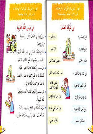 IQRA' Arabic Reader 2, Grade Two Textbook