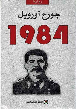 1984 (Arabic) Paperback – 2006