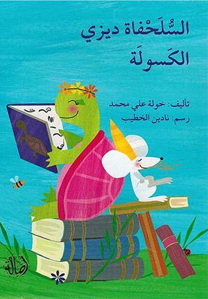 Sulhafah Daisy al-Kasuwlah السلحفاة ديزي الكسولة