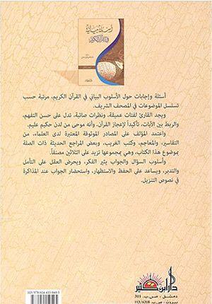 A'silah Bayaniyah fi al-Qur'an al-Karim (2 vol) أسئلة بيانية في القرآن الكريم