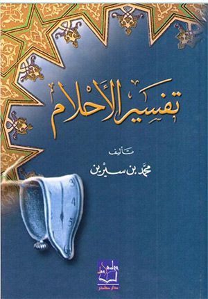Interpretation of Dreams Tafsir al-Ahlam (Arabic)