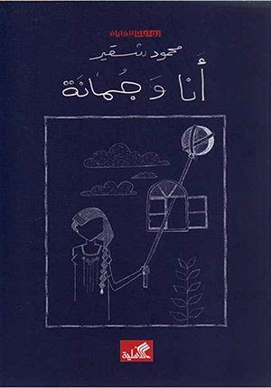 (Jumana and Me)Ana wa-Jumana أنا وجمانة