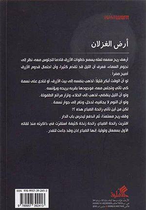 Ard al-Ghazlan أرض الغزلان