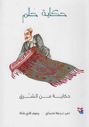 (Tale of A Dream) Hikayat min al-Sharq: Hikayat Hulm حكاية حلم