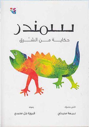 (Salamander) Hikayat min al-Sharq: Samandar سمندر