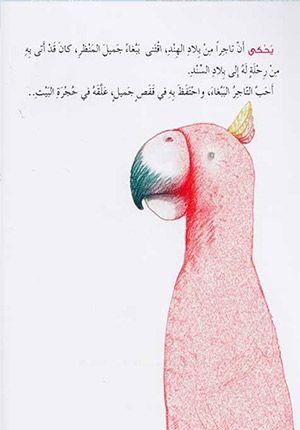 (India and the Parrot of the Sind) Hikayat min al-Sharq: Tajir al-Hind wa-Babbagha' al-Sind تاجر الهند وببغاء السند