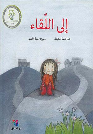 Ila al-Liqa' (Goodbye) إلى اللقاء