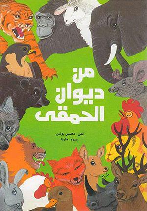 Min Diwan al-Hamqa من ديوان الحمقى