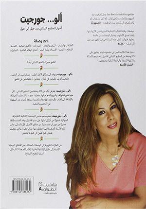 Lebanese cook book
