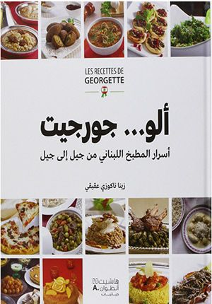 Lebanese cook book