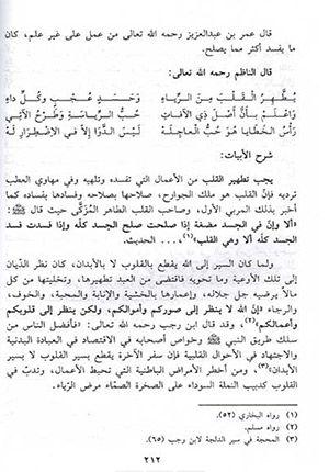 Urf al-Nashr fi Sharh ibn 'Ashir : Aqeeda/Tasawuf