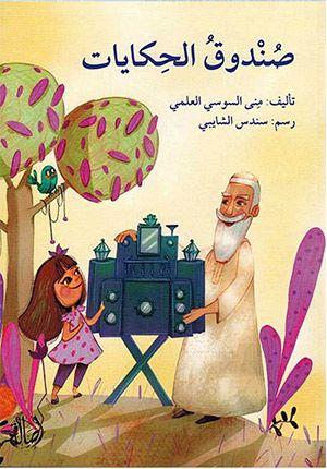 (Box of Tales) Sunduq al-Hikayat صندوق الحكايات