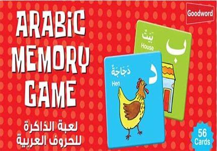 Arabic Memory Game - Lu'bah al-Dhakirah lil-Huruf al-Arabiah لعبة الذاكرة الحروف العربية
