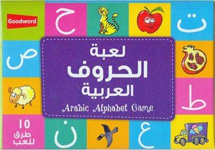 Arabic Alphabet Game - Lu'bah al-Haruf al-Arabiah لعبة الحروف العربية