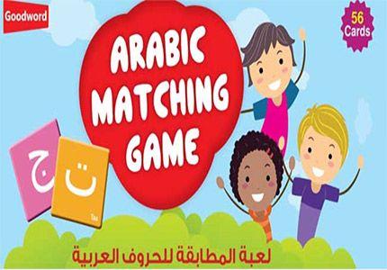 Arabic Matching Game - Lu'bah al-Mutabaqah lil-Huruf