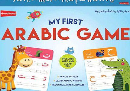 My First Arabic Game - Lu'bati al-Uwla li-Ta'allum al-Arabiah لعبتي الأولى لتعلم العربية