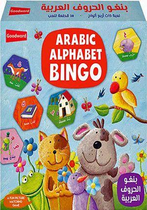 Arabic Alphabet Bingo - Bingo al-Haruf al-Arabiah بنغو الحروف العربية