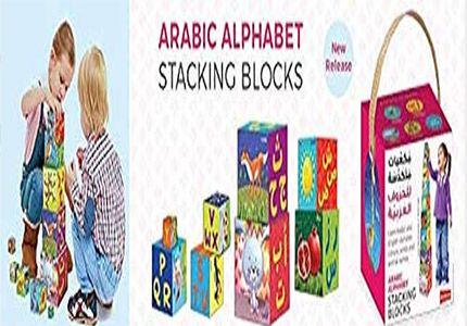 Arabic Alphabet Stacking Blocks حروف اللغة العربية التراص كتل