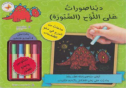 Chalkboard Board Book-Dinosurat a'la al-Lawh : al-Sabura على اللوح : السبورة