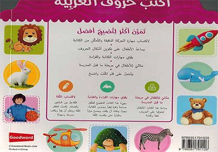 Activities: Uktub Huruf al-Arabiya اكتب الحروف العربية