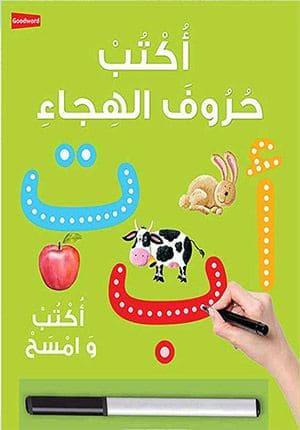 Activities: Uktub Huruf al-Hijai اكتب حروف الهجاء