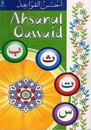Ahsanul Qawaid أحسن القواعد