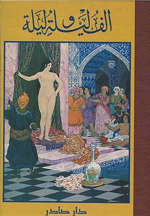 Alf Layla wa Layla (الف ليلة و ليلة) A Thousand Nights and a Night ( 6 Volume Set) Arabic