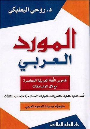 Mawrid al-Arabi المورد العربي
