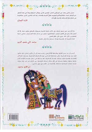 Antar wa Ablah fi 'Asr al-Silfi