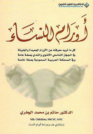 Womens Tumors-Awram al-Nisa' أورام النساء