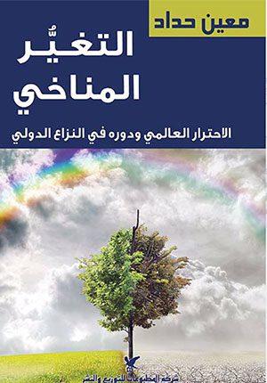 Taghayur al-Manakhi التغيّر المناخي