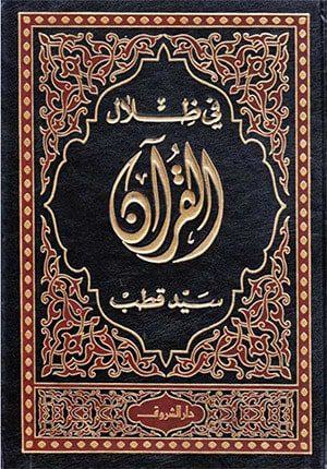 """In the Shade of the Qur'an"" Fi Zilal al-Quran (6 vol) في ظلال القرآن"