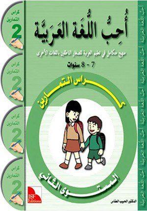 I Love The Arabic Language Workbook : Level 2 (Arabic version)