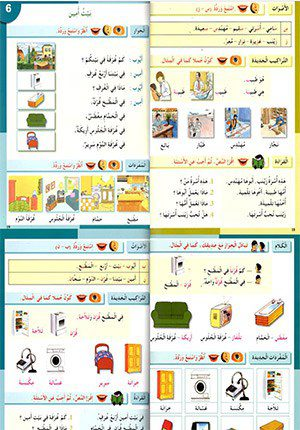 I Love The Arabic Language Textbook: Level 2 (Arabic version)