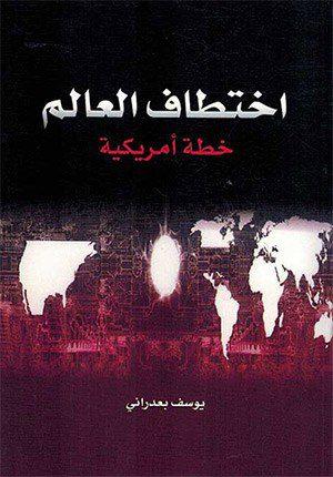 Ikhtitaf al-Alam: Khittah Amrikiyah اختطاف العالم خطة أمريكية