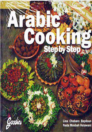 Arabic Cooking Book Step By Step (English w/CD)