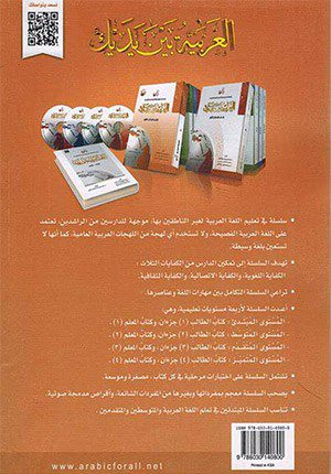Arabic Between Your Hands Textbook: Level 1 Part 1 + CD