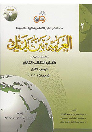 Arabic Between Your Hands Textbook: Level 2, Part 1 (With MP3 CD) (Arabic Edition)
