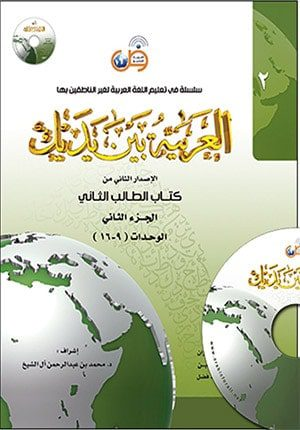Arabic Between Your Hands Textbook: Level 2, Part 2 (With MP3 CD) (Arabic Edition)