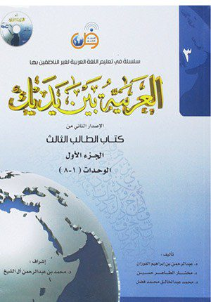 Arabic Between Your Hands Textbook: Level 3, Part 1 (With MP3 CD) (Arabic Edition)