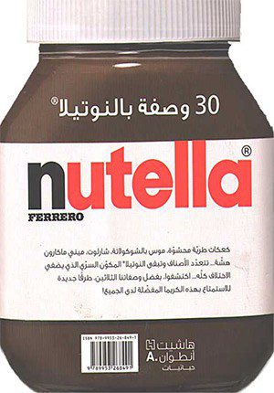 30 Wasfah bi-al-Nutella وصفة بالنوتيلا 30