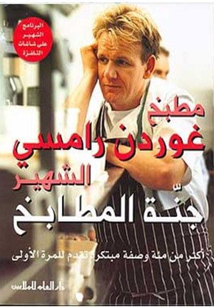 """Ramsays Heaven Kitchen"" Matbakh Gorden Ramsay"