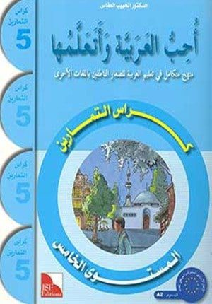 I Love The Arabic Language Workbook: Level 5 (New Edition)